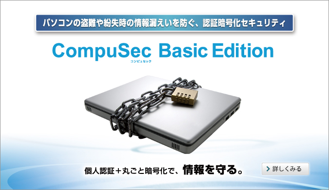 Compusec Basic Edition