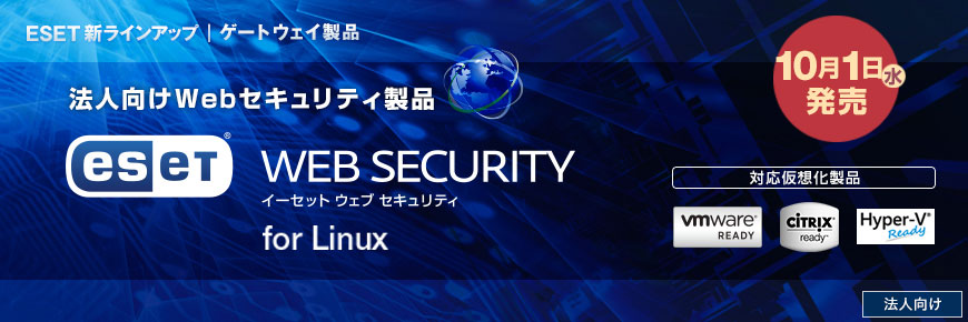 ESET Web Security for Linux
