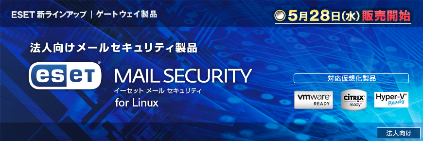 ESET Mail Security for Linux