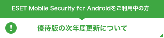 ESET Mobile Security for Androidをご利用中の方