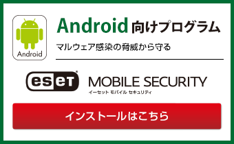 ESET Mobile Security for Androidのインストールはこちら